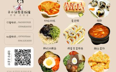 【东营平面设计】创意菜单设计_...