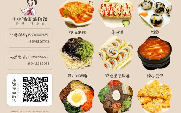 【東營平面設計】創意菜單設計_星狼設計
