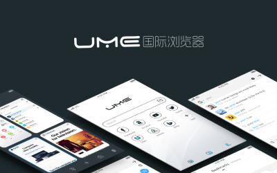 UME浏览器设计