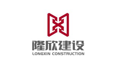 隆欣建设公司LOGO设计