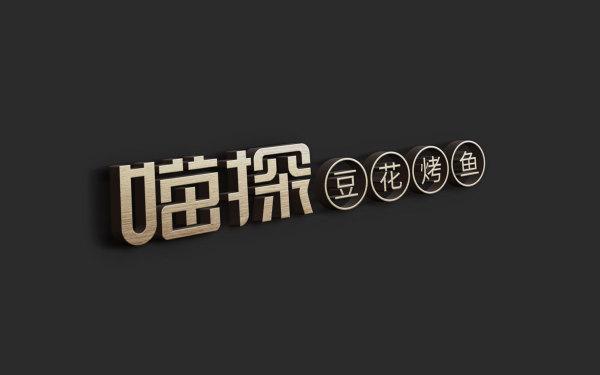 餐饮品牌/喵探/LOGO设计