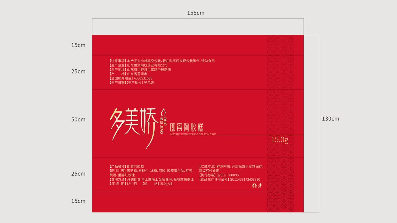 多美娇阿胶品牌包装延展设计中标图2