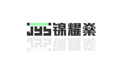 锦耀燊电子科技品牌LOGO设计