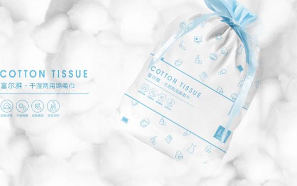 富尔雅棉柔巾包装设计