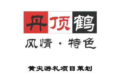黄尖丹顶鹤风情品牌包装乐天堂fun88备用网站
