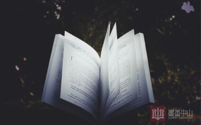 书香中山阅读平台标志设计