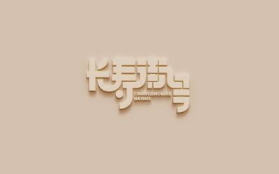 长寿街八号品牌设计
