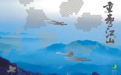 鄂旅投集团品牌画册设计