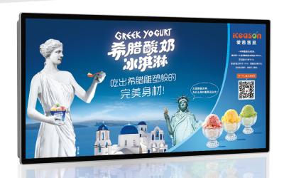 爱茜茜里酸奶冰淇淋创意宣传海报...