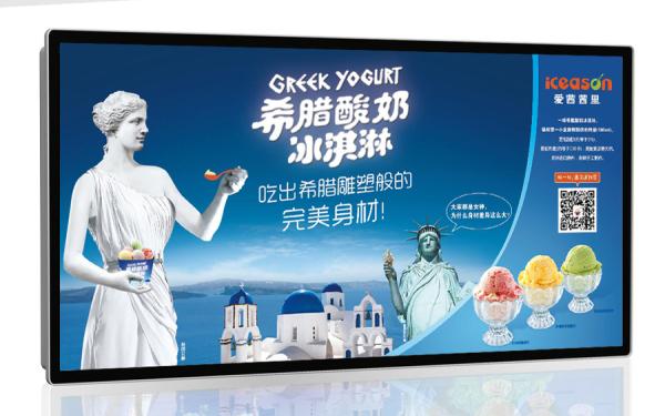 愛茜茜里酸奶冰淇淋創意宣傳海報設計 東營海報設計宣傳物料設計