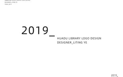 花都图书馆形象标志设计
