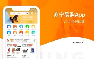 苏宁易购APP7.0全栈改版