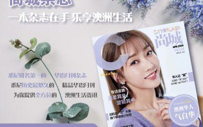 悉尼第一华语月刊杂志《尚城CI...