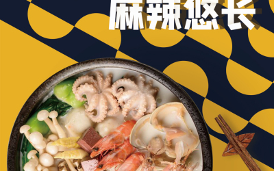 餐饮类海报设计