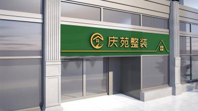 慶苑整裝公司門頭設計