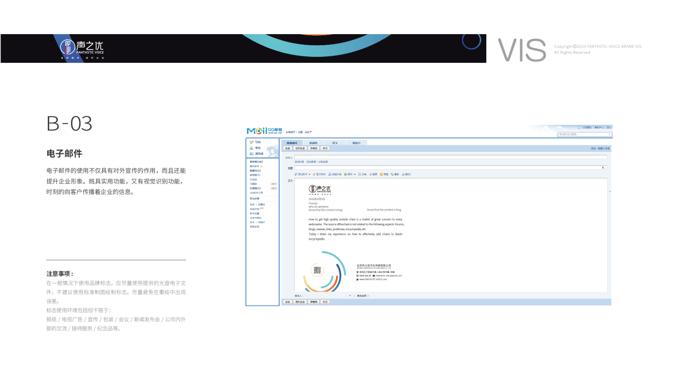声之优文化传媒有限公司VI设计中标图6