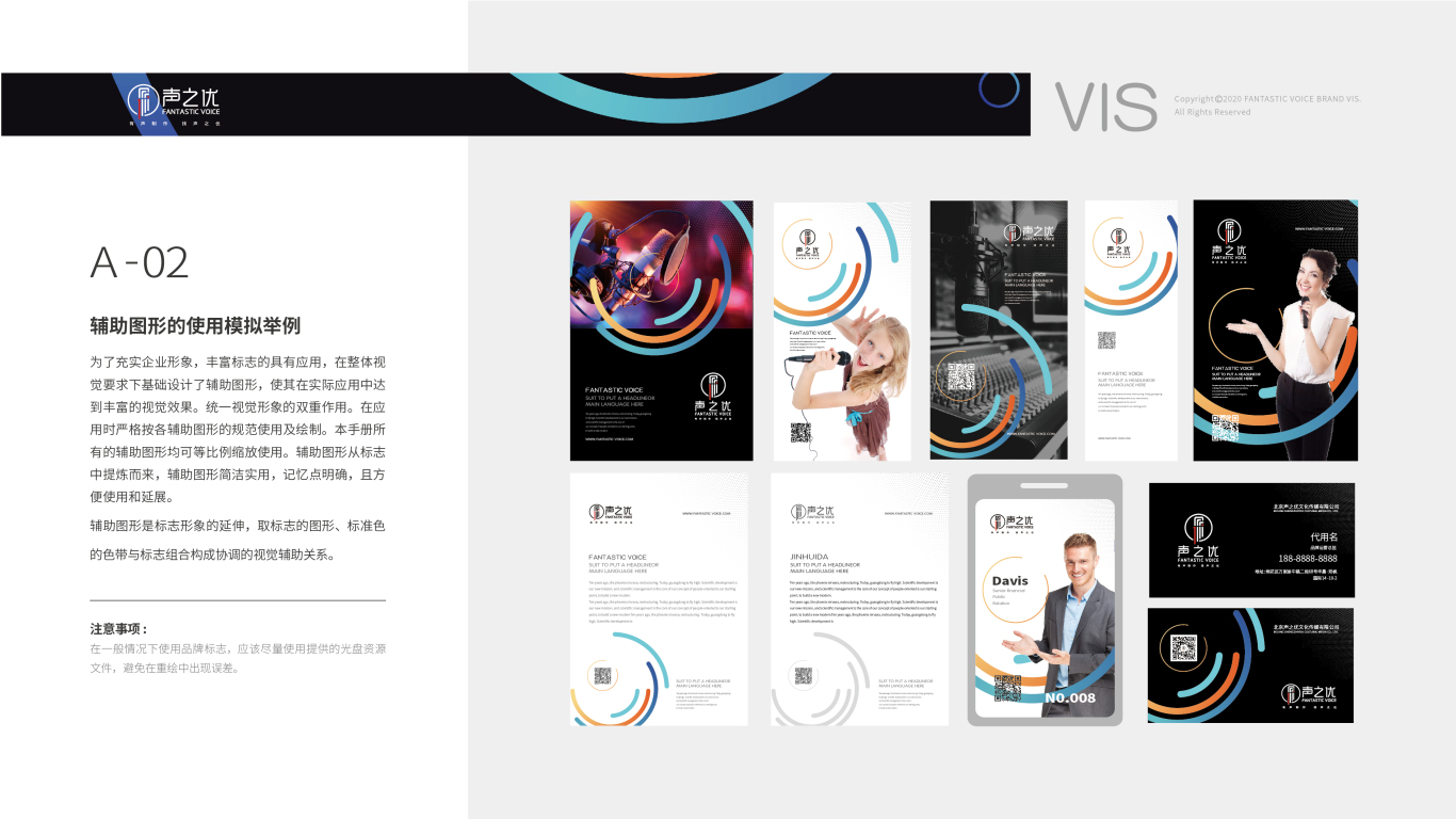 聲之優文化傳媒有限公司VI設計中標圖3