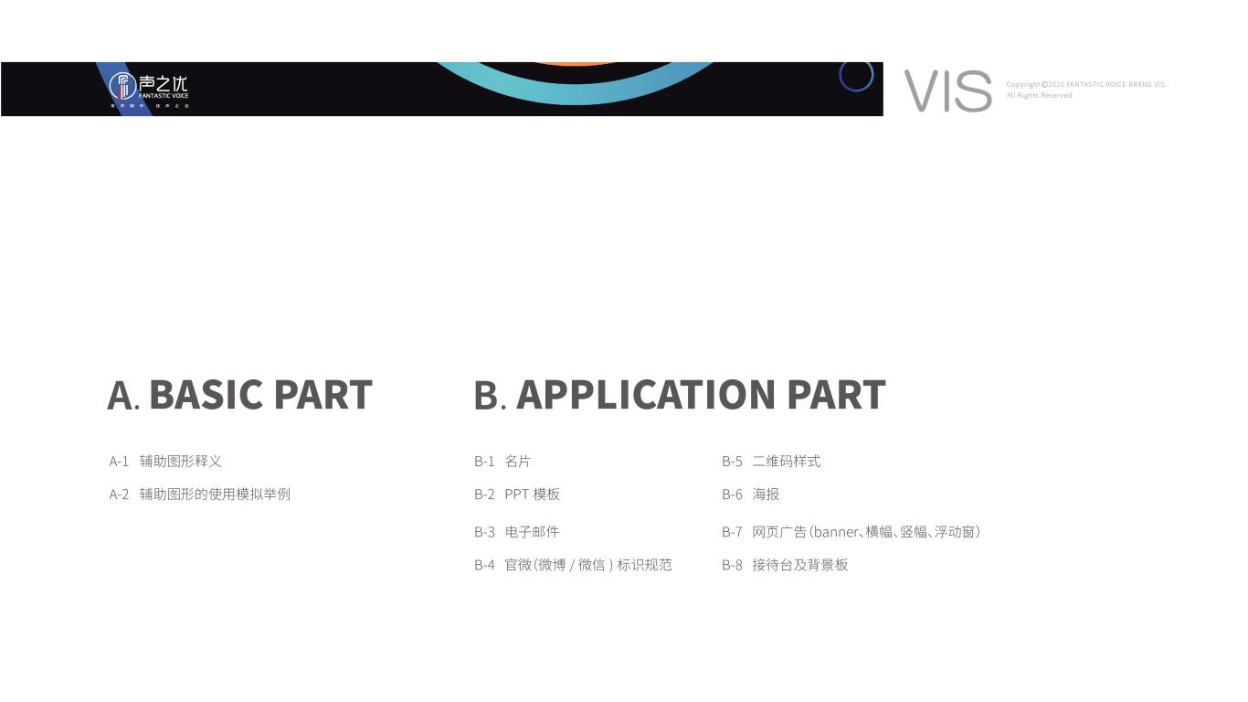 聲之優文化傳媒有限公司VI設計中標圖1