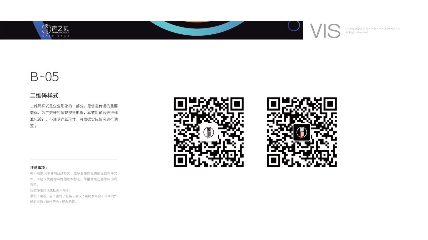 声之优文化传媒有限公司VI设计中标图8