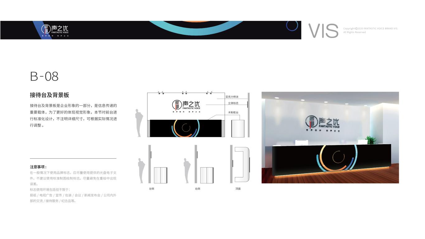 声之优文化传媒有限公司VI设计中标图11