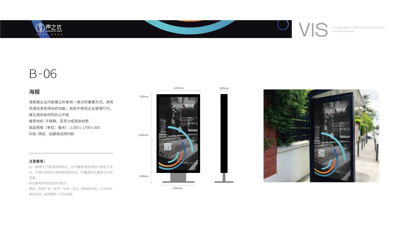 聲之優文化傳媒有限公司VI設計中標圖9