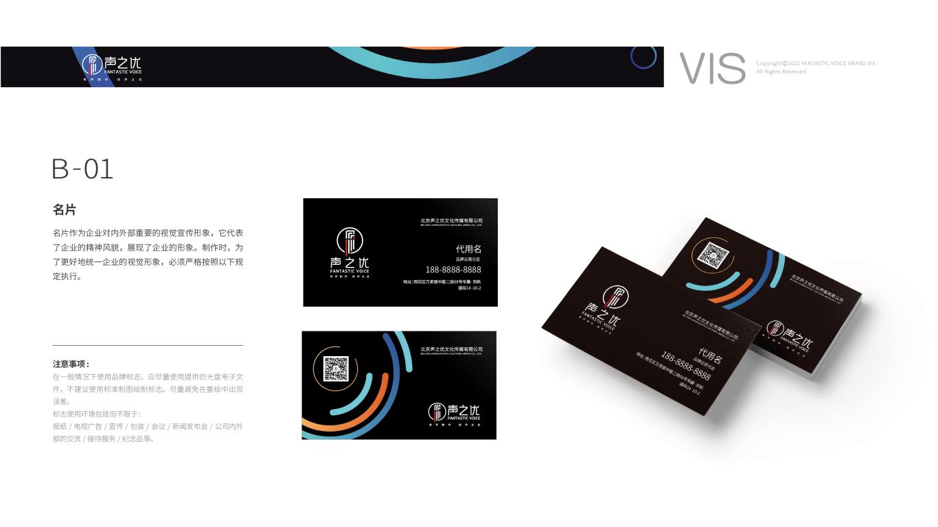 声之优文化传媒有限公司VI设计中标图4