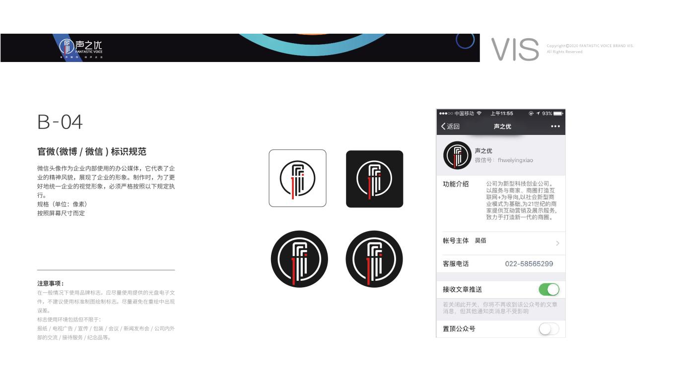 聲之優文化傳媒有限公司VI設計中標圖7