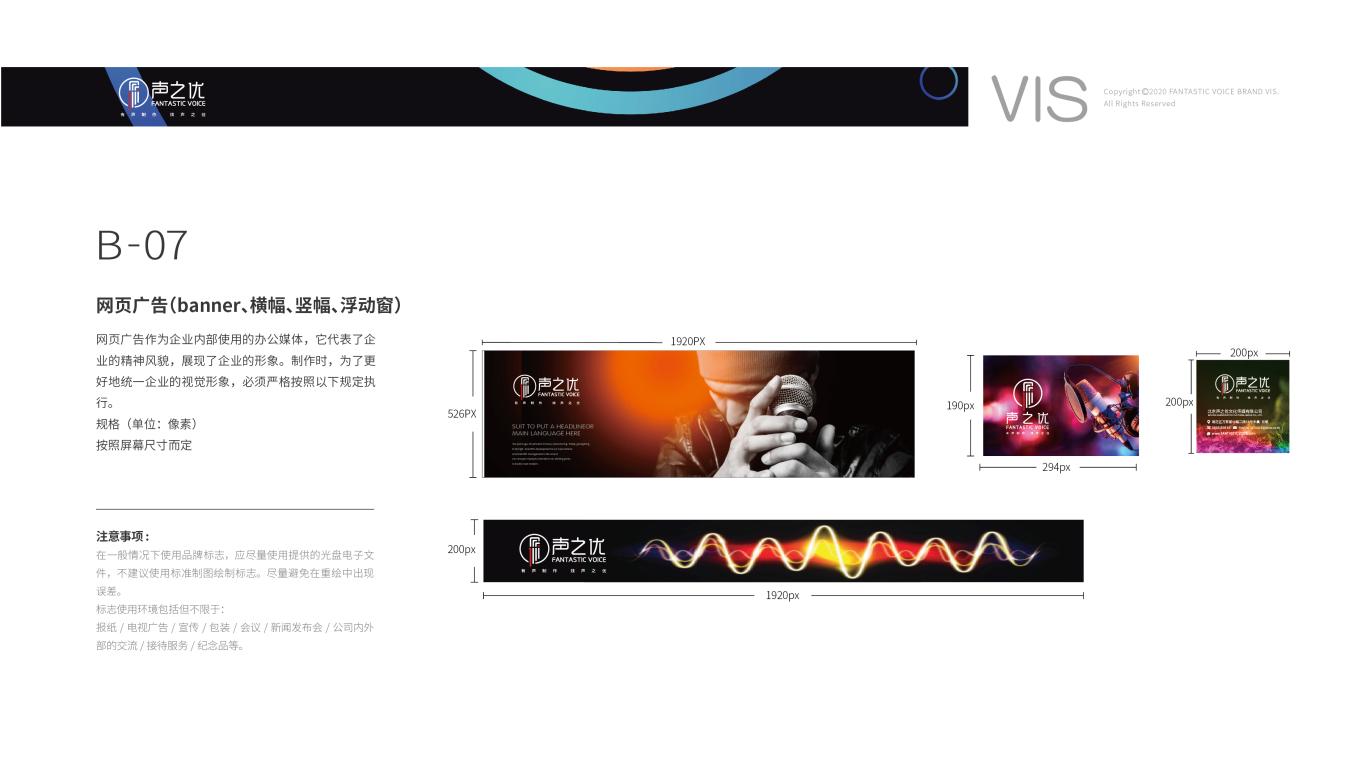 聲之優文化傳媒有限公司VI設計中標圖10