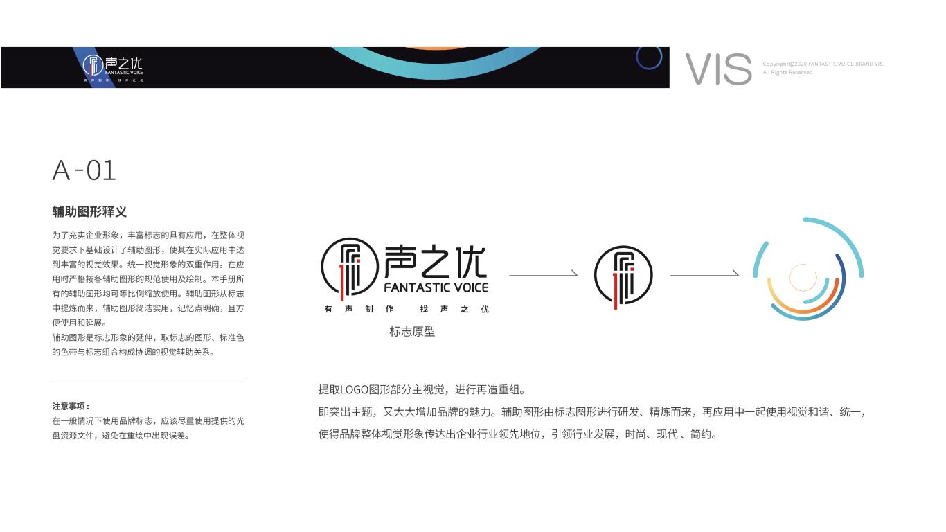 聲之優文化傳媒有限公司VI設計中標圖2