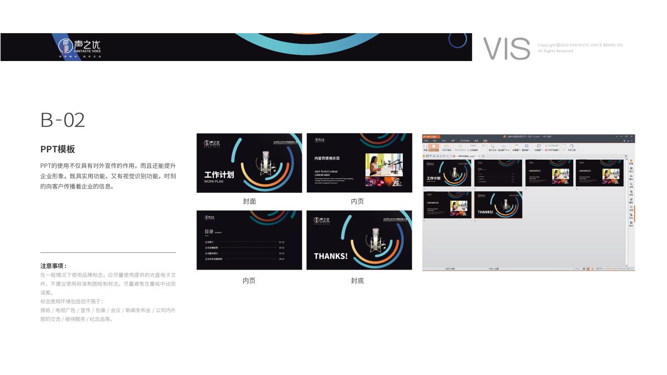 声之优文化传媒有限公司VI设计中标图5