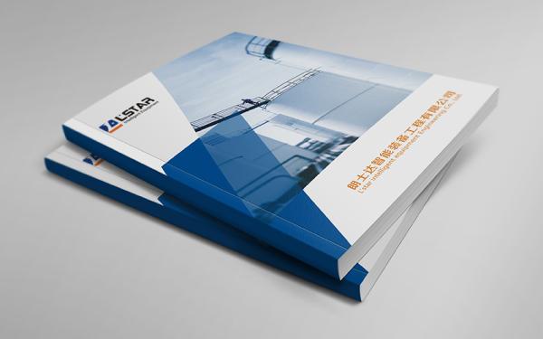 東營畫冊設計高端畫冊定制 朗士達智能裝備畫冊設計