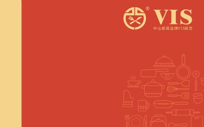 中山厨具企业形象设计vi