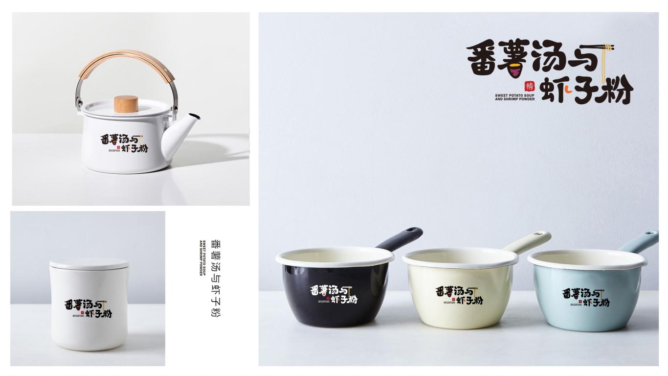 番薯汤与虾子粉店铺LOGO设计中标图6