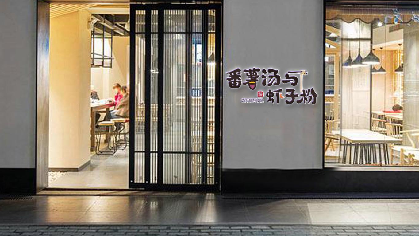 番薯汤与虾子粉店铺LOGO设计中标图7