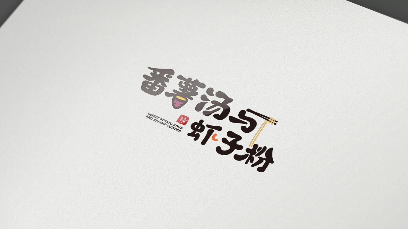 番薯汤与虾子粉店铺LOGO设计中标图2