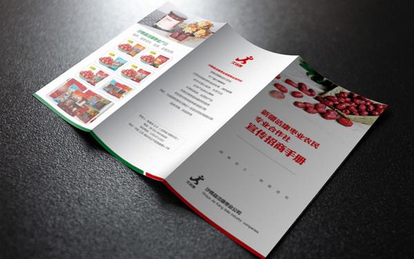 東營折頁設計畫冊宣傳物料設計 農產品折頁設計