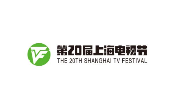 東營海報設計宣傳物料設計 上海電視節活動海報設計案例