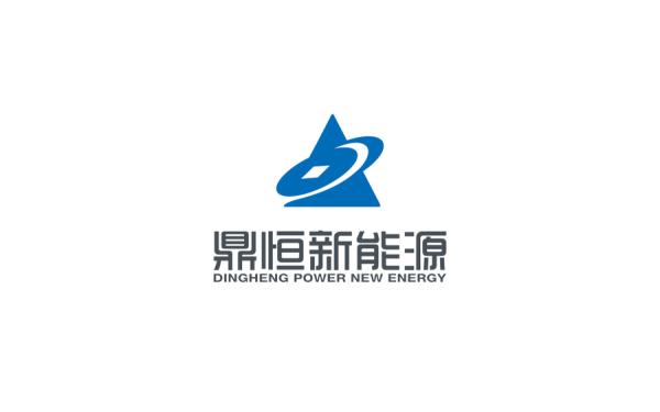 東營logo設計企業標志設計 鼎恒新能源宣傳LOGO設計