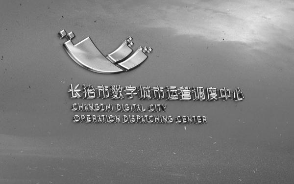 数字城市调度中心logo设计