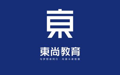 杭州东尚教育咨询有限公司品牌策划