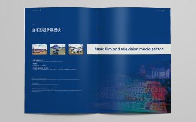 橘子星球企业画册设计