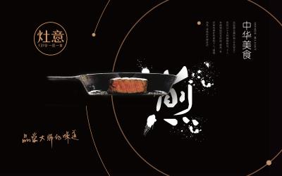 餐飲品牌標志/VIS設計