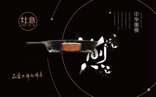 餐饮品牌标志/VIS设计