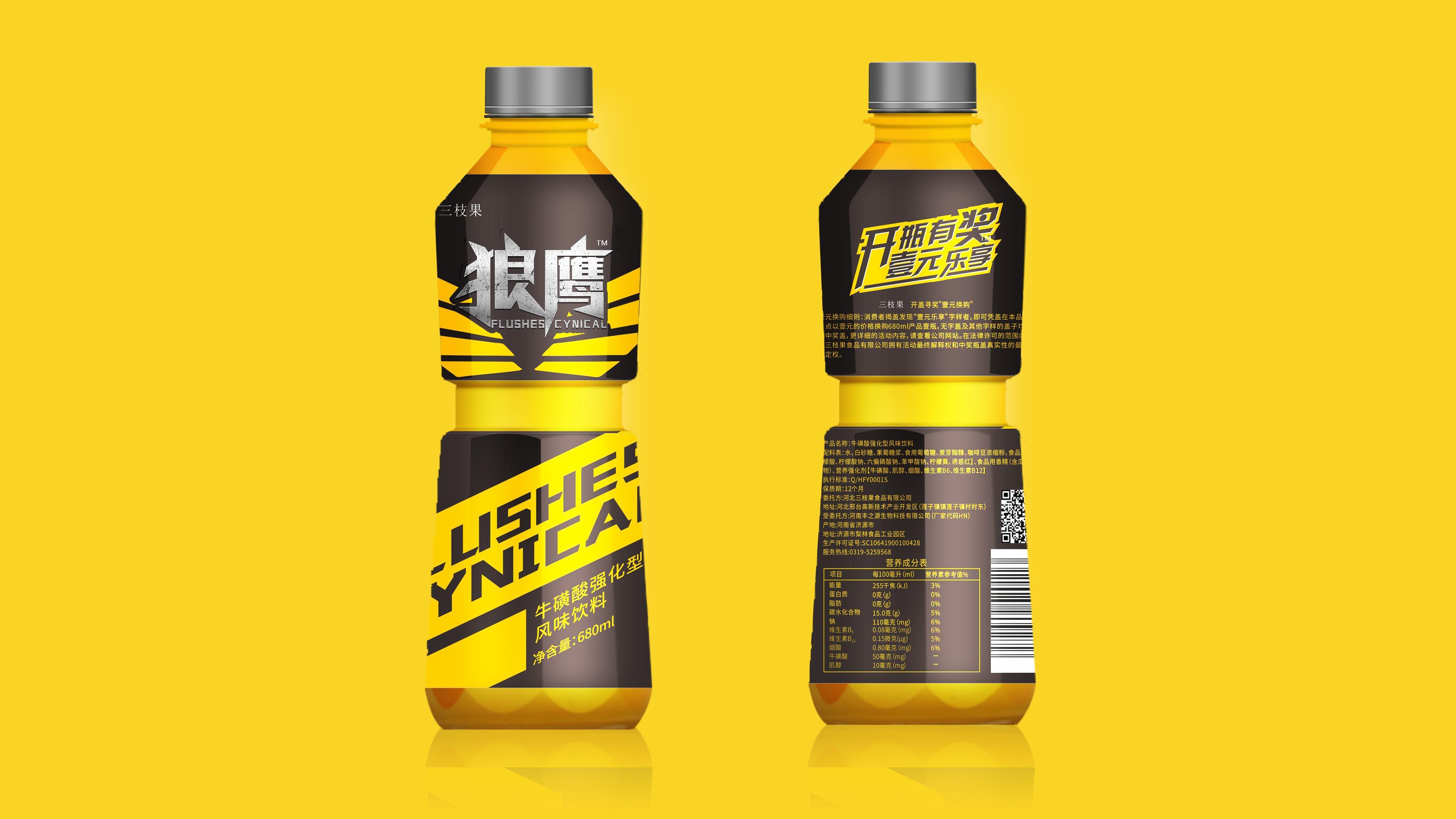 狼鷹功能性飲料品牌包裝設計