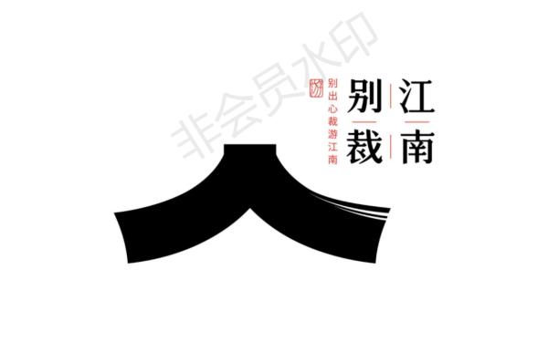 江南别裁|打造别出心裁的江南旅游品牌