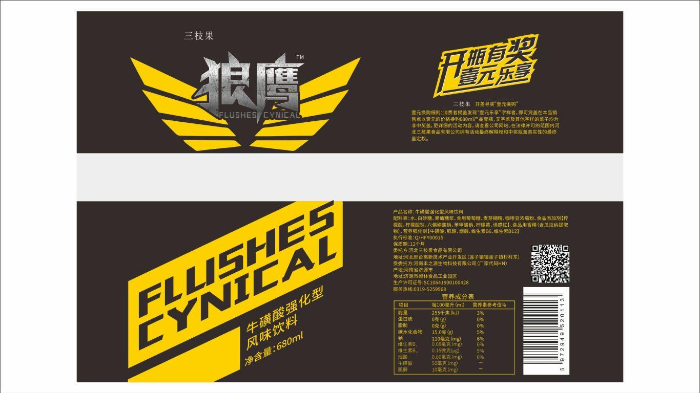 狼鹰功能性饮料品牌包装设计中标图0