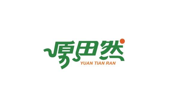 内蒙古原田然食品股份有限公司logo及包装设计