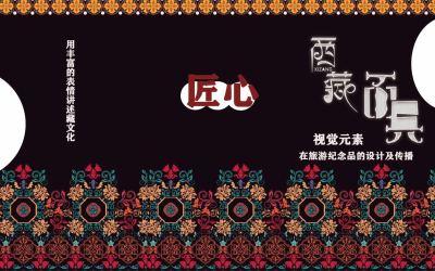 西藏面具宣傳折頁設計