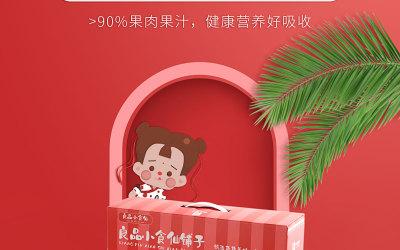 六福珠寶網頁設計改版