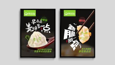 早点点餐饮品牌海报设计